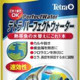 熱帯魚水槽の調整剤